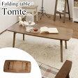【500円クーポン発行中】テーブル 折りたたみ 木製 ウォールナット センターテーブル 北欧 リビングテーブル カフェテーブル テ(Tomte)フォールディングテーブル