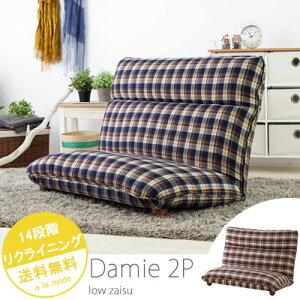 (Damie)ダミエ・2Pロータイプ座椅子
