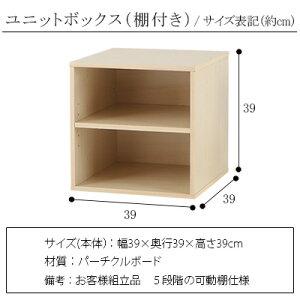 【ユニットボックス】棚付き