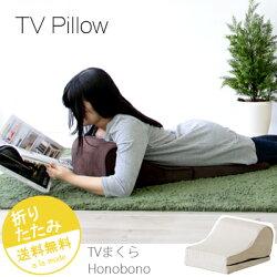 TVまくらTV枕テレビまくらクッション座椅子リラックス二つ折れクッションテレビピローまくら座椅子[Honobono]ホノボノ