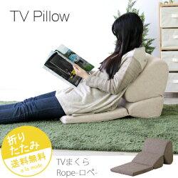TVまくらTV枕テレビまくらクッション座椅子リラックス二つ折れクッションテレビピローまくら座椅子Rope