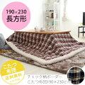 こたつ布団(長方形)190×230cm薄掛けボアふわふわ暖か掛布団チェック柄ブラウンブルーこたつ布団