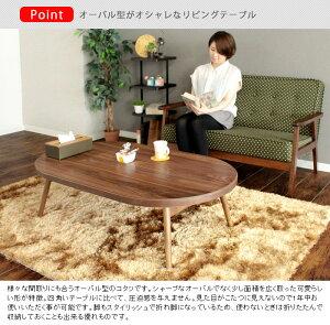 楕円ウォールナット120幅・楕円型折れ脚こたつテーブル