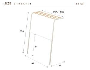 バスマットバスタオルラック【トスカ】