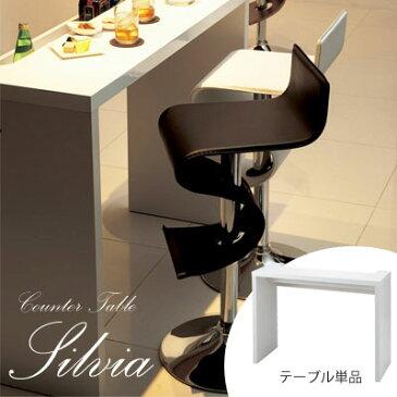 カウンターテーブル 高さ90cm カウンター バーカウンター テーブル 送料無料 ハイテーブル おしゃれ ホワイト 白 カフェ 北欧 120幅 シルビア