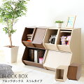スタックボックスブロックボックス収納ケース