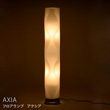 フロアライト おしゃれ 北欧 スタンドライト 間接照明 フロアスタンド フロアランプ デザイン 照明 スタンド照明 インテリア 室内ライト シェードランプ ナイトライト 白 ホワイト AXIA アクシア