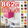 カラーボックス キューブボックス 収納ボックス【CUBE BOX】(扉付/棚付/オープン) 箱 テレビボード ディスプレイラック 隙間収納 壁面収納 収納棚 組み合わせ フタ付き 書棚 ボックス 収納 決算