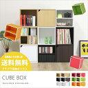 カラーボックス キューブボックス 収納ボックス[CUBE BOX](扉...