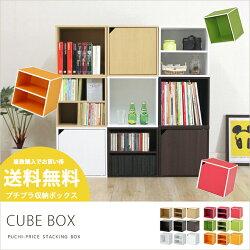 組み合わせ収納ボックス【CUBEBOX】キューブボックスカラーボックステレビボードTVボードシェルフ棚ディスプレイラック本棚