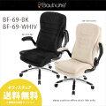 オフィスチェア,社長椅子,事務椅子,デスクチェア,パソコンチェア,ビーズ,バウヒュッテ