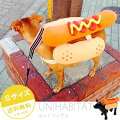 ホットドッグ犬●Sサイズ●【UNIHABITAT】犬用服仮装ホットドッグユニハビタットお散歩グッズプレゼントペットグッズ仮装