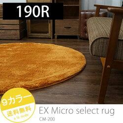 ラグ カーペット 絨毯 円形