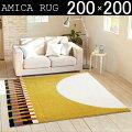 ラグマット【アミカラグ】200×200cm正方形ホットカーペット対応床暖房対応絨毯日本製国産デザインラグ防音ラグ防ダニ