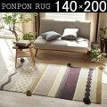 ラグマット【ポンポンラグ】140×200cm長方形ホットカーペット対応床暖房対応絨毯デザインラグ