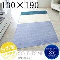 日本製ラグマット【コールドトーン】130×190cm長方形接触涼感ラグマットホットカーペット対応床暖房対応絨毯国産防ダニラグ
