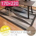 WOOLLYWAVE170×220cm【ウーリーウェーブ】日本製ラグマット