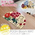 POOHBloomMAT【クラシックプー/ブルーム】50×80cm日本製ラグマット