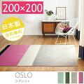 ラグストライプ【オスロ】200×200cm日本製ラグマット正方形ホットカーペット対応床暖房対応絨毯国産防ダニラググリーンピンクスミノエ