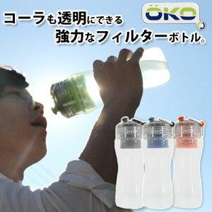 コーラも透明にできる強力なフィルターボトル!【OKO】水道水をろ過 NASA技術 節約 経済的 ...