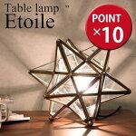 Etoile【エトワール】テーブルランプ