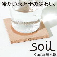 最近ではメディアにも多く取り上げられている、土でできたグッズ「soil(ソイル)」Soilの製品...