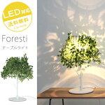 インテリア照明テーブルランプライト間接照明ランタンアイアンLED対応白熱球蛍光灯造花(Foresti-フォレスティ-)テーブルランプ