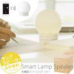 SmartLampSpeakerスマートーランプスピーカー
