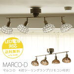 MARCO-D4BULBCEILINGLAMPマルコ-D4灯シーリングランプストレートリモコン付インテリア照明間接照明北欧4灯一人暮らしリビングダイニング主照明天井照明