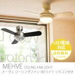 シーリングファンリモコン付おしゃれシーリングライト天井照明インテリア照明照明デザイン照明ledLED対応ビンテージレトロサーキュレーション空気循環