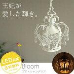 Bloom(ブルーム)プチ王冠シャンデリア