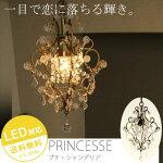 PRINCESSE(プランセッス)プチシャンデリア