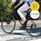 自転車 28インチ おしゃれ シティサイクル クロスバイク 自転車 通勤 ダイエット サイクリング 一年保証 700C クロモリ シングルスピード 《TRAILER/トレイラー》 男女兼用 街乗り アウトドア シンプル ドロップハンドル 補助ブレーキ ホワイトチェーン 阪和 tr-ps701