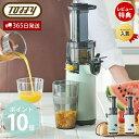 ミニスロージューサー ジューサー ミニ 小型 軽量 調理家電 toffy トフィ