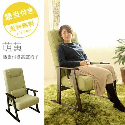 北欧風リクライニングチェア【アクシス】 高座椅子 リクライニングチェア リクライニングチェア 座椅子 ポケットコイル 高座椅子 北欧風 グレー ブラウン