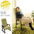高座椅子 リクライニング 座椅子 リクライニングチェア リラックスチェア リクライニング 座椅子 肘掛け 腰痛 レバー式 リクライニング ハイバック 立上りラク 【萌黄】腰当付き高座椅子 ガス式無段階 高座椅子 グリーン 緑 送料無料