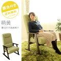 座椅子,リラックスチェア,【萌黄】,腰当付き高座椅子,ガス式無段階,リクライニングチェア,高座椅子,座椅子,リクライニングチェア,リラックスチェアー,腰痛,腰サポート