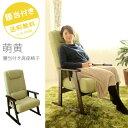 座椅子 高座椅子 腰痛 肘掛け リクライニング リクライニングチェア ...