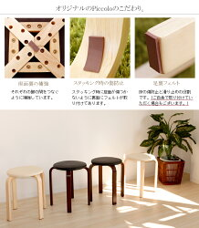 スツール,木製スタッキングスツール,ピッコロ5脚セット,積み重ね可能,補助椅子,待合室,ブラック,アイボリー,Stool4本脚,丸椅子,円型,円形