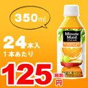 ミニッツメイドオレンジブレンド350mlPET ペットボトル 350ml [24本×1ケース] オレンジジュース