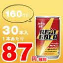 リアルゴールド160ml缶 栄養ドリンク 160ml [30本×1ケース] エネルギードリンク ドリンク剤