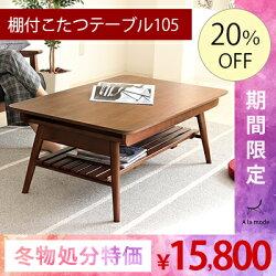 こたつ,こたつテーブル,テーブル,リビングテーブル,棚付き,タナコタ,棚付きこたつ,ブラウン,105幅,おすすめ,人気,ピノッキオ
