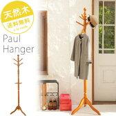 ポールハンガー 木製 ポールハンガー おしゃれ コートハンガー 360度回転 回転式 ハンガーラック スタンドハンガー 北欧 ナチュラル 帽子ハンガー 送料無料