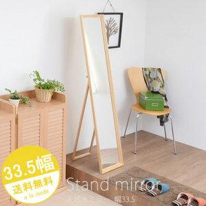 天然木スタンドミラースリム幅33.5cm木製フレーム木枠