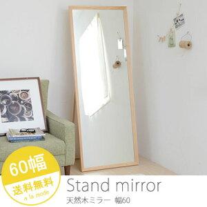 天然木スタンドミラーワイド幅60cm木製フレーム木枠スタンドミラー全身鏡ナチュラル