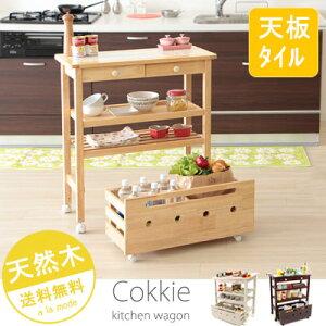 (送料無料)キッチンワゴン木製クッキー(Cookie)キャスター付きアウトレットタイル耐熱仕様キッチンラックキッチン収納ラックキッチン収納野菜保管じゃがいも玉ねぎ米カウンターごみ箱