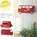 【Minivan】壁掛けポストミニバン