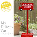 【MailDeliveryCar】郵便車モチーフのスタンドポスト
