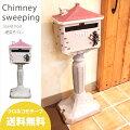 スタンドポスト【Chimneysweeping-煙突そうじ-】