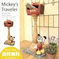 スタンドポスト(Disney)トラベラーミッキーMailBox